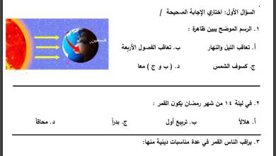 Photo of أوراق عمل رائعة لحركة الأرض والقمر لمبحث العلوم للصف الرابع الفصل الثاني