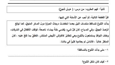 Photo of أوراق عمل رائعة لدروس الوحدة الثانية لمبحث اللغة العربية خامس الفصل الثانية