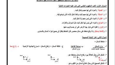 Photo of امتحان هام جدا ومجاب لدرس الضغط في السوائل لمبحث علوم سابع الفصل الثاني