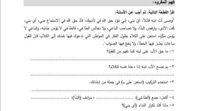 Photo of أوراق عمل رائعة لدروس الوحدة الثالثة لمبحث اللغة العربية ثامن الفصل الثاني