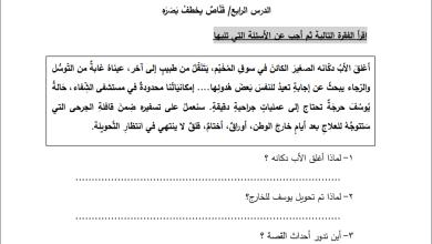 Photo of أوراق عمل رائعة لدروس الوحدة الرابعة لمبحث اللغة العربية تاسع الفصل الثاني