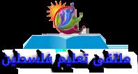 Photo of طريقة تنزيل الملفات من موقع ملتقى تعليم فلسطين للهواتف المحمولة مع صور توضيحية