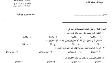 Photo of امتحان رائع لنصف الفصل الثاني لمبحث الكيمياء للصف العاشر