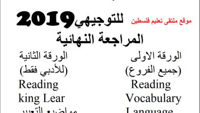 صورة مراجعة متوقعة وهامة لامتحان الثانوية العامة لمبحث اللغة الإنجليزية للورقتين 2019