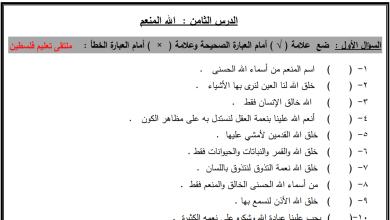 صورة ورقة عمل رائعة لدرس الله المنعم لمبحث التربية الإسلامية ثالث الفصل الثاني