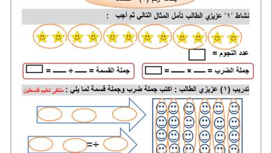 Photo of المراجعة الرائعة والهامة لوحدة القسمة لمبحث الرياضيات ثالث الفصل الثاني