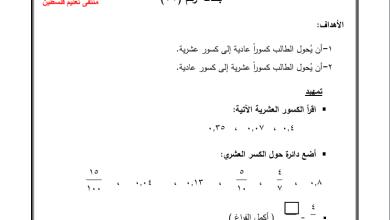 Photo of أوراق عمل رائعة لدرس تحويل الكسور لمبحث الرياضيات رابع الفصل الثاني