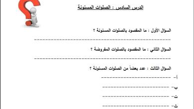 Photo of ورقة عمل رائعة للصلوات المسنونة لمبحث التربية الإسلامية رابع الفصل الثاني