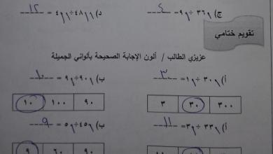 Photo of أوراق عمل رائعة ومجابة لمراجعة القسمة لمبحث رياضيات رابع الفصل الثاني