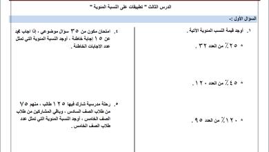 صورة ورقة عمل رائعة للتطبيقات على النسبة المئوية لرياضيات سادس الفصل الثاني