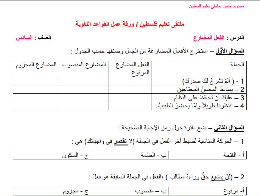 ورقة عمل حصرية ورائعة للفعل المضارع لقواعد اللغة العربية