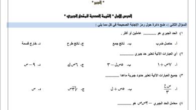 Photo of أوراق عمل رائعة لوحدة الجبر مع امتحان هام للوحدة لرياضيات سابع الفصل الثاني
