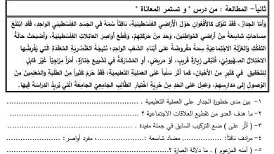 Photo of أوراق عمل رائعة وشاملة لدروس الوحدة السادسة للغة العربية سابع الفصل الثاني