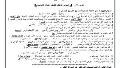 Photo of المراجعة النهائية والمجابة لمبحث الدراسات الاجتماعية للسابع الفصل الثاني