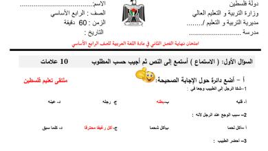 Photo of مجمع امتحانات نهاية الفصل الثاني مجابة وغير مجابة لكافة مواد الصف الرابع