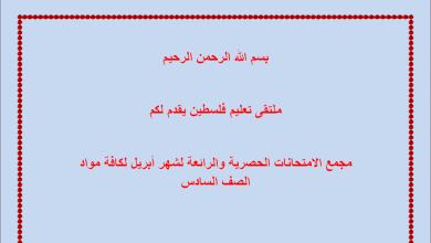 Photo of مجمع الامتحانات الحصرية الرائعة لشهر أبريل لكافة مواد الصف السادس الابتدائي