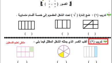 Photo of ورقة عمل رائعة لدرس الكسر خمس وثمن لمبحث الرياضيات ثاني الفصل الثاني