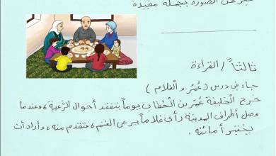 Photo of المجمع الكامل لأوراق عمل تقويم شهر أبريل لكافة مواد الصف الثاني