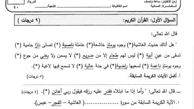 Photo of امتحانات رائعة مجابة وغير مجابة لنهاية الفصل الثاني لمبحث التربية الإسلامية رابع
