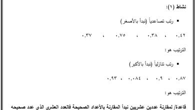 صورة أوراق عمل رائعة لترتيب الكسور والأعداد العشرية تصاعدياً وتنازلياً لرياضيات رابع