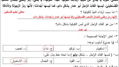 Photo of إجابة نموذجية لأوراق عمل درس الكوفية لمبحث اللغة العربية للصف الرابع