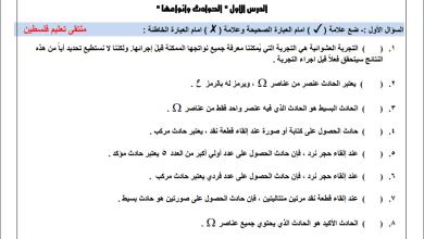 Photo of أوراق عمل رائعة وهامة لوحدة الاحتمالات لمبحث الرياضيات سابع الفصل الثاني
