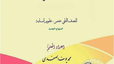Photo of مراجعة حصرية مجابة ومهمة لكامل مبحث الثقافة العلمية الجديد للتوجيهي أدبي