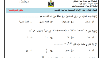 Photo of امتحانات حصرية وهامة جدا لنهاية الفصل الثاني لمبحث الرياضيات للصف الثامن