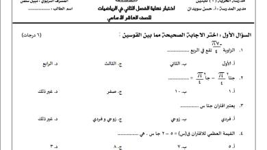 Photo of مجمع امتحانات رائعة لنهاية الفصل الثاني لمبحث الرياضيات للصف العاشر