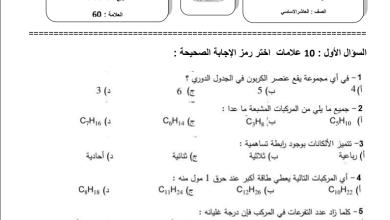 Photo of نموذج امتحان رائع جدا لنهاية الفصل الثاني لمبحث الكيمياء للصف العاشر
