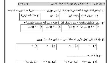 صورة امتحان حكومة حصري ومصور لنهاية الفصل الثاني لمبحث الرياضيات ثامن الجديد 1
