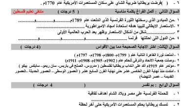 Photo of امتحان حكومة حصري مصور لنهاية الفصل الثاني لمبحث الدراسات الاجتماعية ثامن 3
