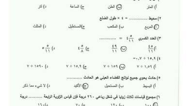 Photo of صور امتحان الوكالة مجاب لنهاية الفصل الثاني لمبحث الرياضيات للصف الخامس 2018-2019