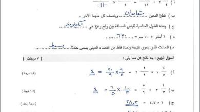 صورة امتحانات وكالة مجابة ورائعة لنهاية الفصل الثاني لمبحث الرياضيات للصف الخامس