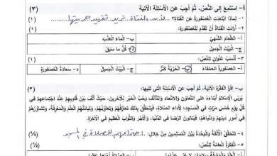 Photo of امتحان وكالة مصور ومجاب لنهاية الفصل الثاني لمبحث اللغة العربية للصف السادس 2