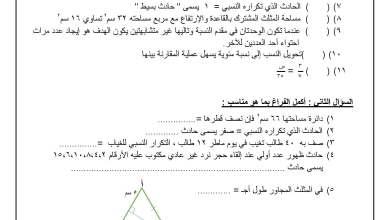 Photo of امتحان حكومة مصور لمبحث الرياضيات نهاية الفصل الثاني للصف السادس 3