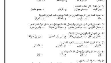 صورة نماذج امتحانات مصورة لمبحث الدراسات الاجتماعية لنهاية الفصل الثاني سادس