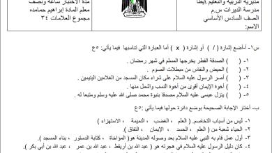 Photo of امتحان حكومة رائع وهام لنهاية الفصل الثاني لمبحث التربية الإسلامية للصف السادس