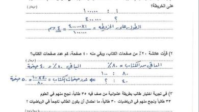 Photo of امتحانات وكالة مجابة ورائعة لنهاية الفصل الثاني لمبحث الرياضيات للصف السادس