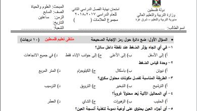 Photo of امتحانات حكومة رائعة جدا لنهاية الفصل الثاني لمبحث العلوم والحياة للصف السابع