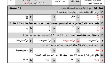 Photo of امتحانات حكومة حصرية ورائعة لنهاية الفصل الثاني لمبحث الرياضيات للصف الثامن