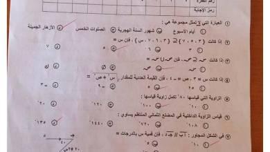 Photo of امتحان حكومة مصور ومجاب لنهاية الفصل الثاني لمبحث الرياضيات للصف السابع 4