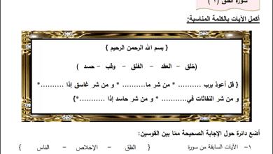 صورة أوراق عمل رائعة لدرس سورة الفلق لمبحث التربية الإسلامية الصف الأول الفصل الأول