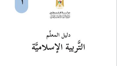 Photo of دليل المعلم الفلسطيني لتنفيذ منهاج التربية الإسلامية للصف الأول الطبعة الجديدة