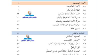 Photo of كتاب الرياضيات للصف السابع الفصل الأول حسب التعديل الجديد طبعة 2019
