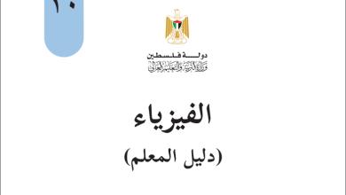 Photo of دليل المعلم الفلسطيني لتنفيذ منهاج الفيزياء للصف العاشر الطبعة الجديدة