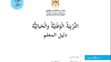 Photo of دليل المعلم الفلسطيني لتنفيذ منهاج التربية الوطنية للصف الأول الطبعة الجديدة