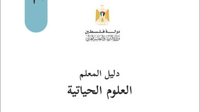 Photo of دليل المعلم الفلسطيني لتنفيذ منهاج العلوم الحياتية للصف العاشر الطبعة الجديدة