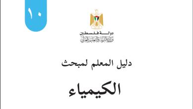 Photo of دليل المعلم الفلسطيني لتنفيذ منهاج الكيمياء للصف العاشر الطبعة الجديدة