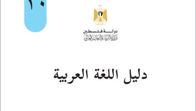 Photo of دليل المعلم الفلسطيني لتنفيذ منهاج اللغة العربية للصف العاشر الطبعة الجديدة